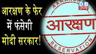 आरक्षण के फेर में फंसेगी मोदी सरकार! सहयोगियों ने उठाई OBC Aarakshan बढ़ाने की मांग | #DBLIVE