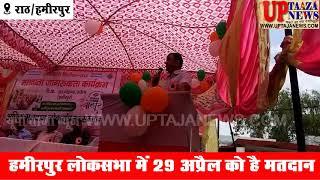 राठ में मतदाता जागरुकता कार्यक्रम में बोले डीएम वोट देकर सेल्फी लें,पहले मतदान-फिर जलपान