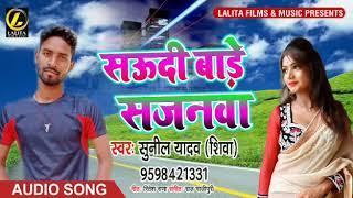 सऊदी बाड़े सजनवा #Sunil Yadav Shiva का - #New Bhojpuri Song 2019