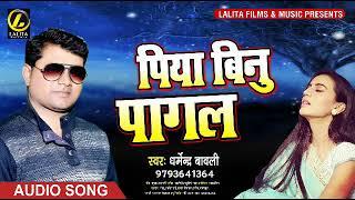 पिया बीनू पागल -  Dharmendra Bawli - Piya Binu Pagal - Bhojpuri Sad Song  एक बिरह की कहानी