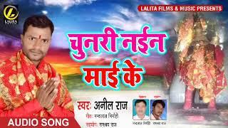 Anil Raj#Chunari Naine Mai Ke#DeviGeet 2019 #Super Hit Songs#चुनरी नईन माई के