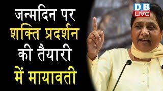जन्मदिन पर शक्ति प्रदर्शन की तैयारी में मायावती|विपक्षी दलों के नेताओं को न्योता | Mayawati Birthday