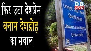 3 साल बाद JNU मामले में चार्जशीट दाखिल | JNU Latest news | JNU Sedition Case | #DBLIVE