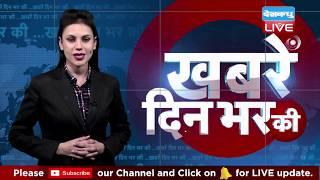 14 jan 2019 |दिनभर की बड़ी ख़बरें | Today's News Bulletin | Hindi News India |Top News | #DBLIVE