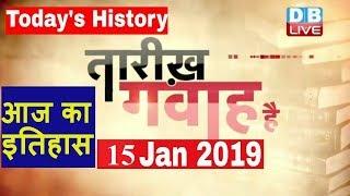 15 Jan 2019 | आज का इतिहास | Today History | Tareekh Gawah Hai | Current Affairs In Hindi | #DBLIVE