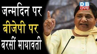 Birthday पर BJP पर बरसीं Mayawati   'SP  BSP गठबंधन से BJP की उड़ी नींद'  #DBLIVE