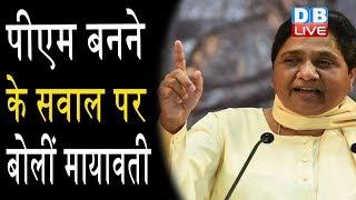 PM बनने के सवाल पर बोलीं Mayawati | 'UP तय करेगा कौन बनेगा PM'|#DBLIVE