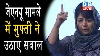 JNU मामले में टली सुनवाई |महबूबा मुफ्ती ने चार्जशीट पर उठाए सवाल | JNU Latest News