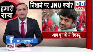 निशाने पर JNU, लोकसभा चुनाव पर Modi सरकार की नज़र | Kanhaiya Kumar, Umar Khalid | #HamariRai