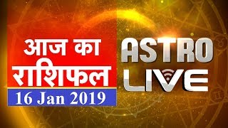 16 Jan 2019   आज का राशिफल   Today Astrology   Today Rashifal in Hindi   #AstroLive   #DBLIVE