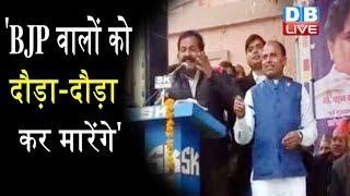 जोश में BSP नेता ने खोए होश | BSP नेता के BJP और Congress के लिए बिगड़े बोल |#DBLIVE