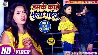 आ गया भोजपुरी 2019 Sad#HD Video देखते प्यार करना भूल जाओगे - Hamke Kahe Bhula Gaiilu - Kallu Bedardi