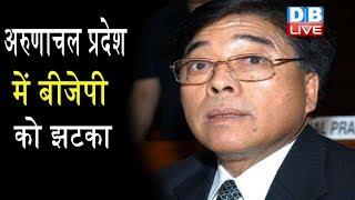 पूर्वोत्तर में कमज़ोर हुई BJP | Arunachal Pradesh में BJP को झटका |#DBLIVE