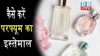 कैसे करें Perfume  का इस्तेमाल | Perfume का प्रयोग शरीर के लिए नुकसानदायक |#Health