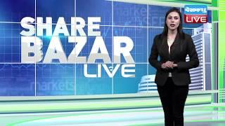 Share Bazar में सीमित दायरे में हुआ कारोबार | Sensex 3 अंक और Nifty 4 अंक मजबूत |#Share Bazar