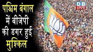 पश्चिम बंगाल में बीजेपी की डगर हुई मुश्किल |  29 जनवरी की रैली भी पार्टी ने की रद्द |#DBLIVE