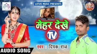 2019 का सबसे सुन्दर गीत | मेहर देखे टीवी | Deepak Raj | New Bhojpuri Super Hit Song 2019