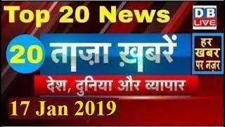 Today Breaking News | देश, दुनिया और व्यापार की ख़बरे, Taza News |17 jan top News. #DBLIVE