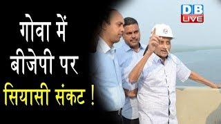 Goa में BJP पर सियासी संकट !  Goa के पूर्व RSS प्रमुख की Manohar Parrikar को सलाह |#DBLIVE