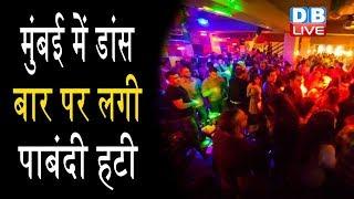 Mumbai में Dance बार पर लगी पाबंदी हटी | Supreme Court ने Dance बार का रास्ता किया साफ |