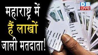 Maharashtra में हैं  लाखों जाली मतदाता ! Congress नेता Sanjay Nirupam ने लगाया आरोप |#DBLIVE