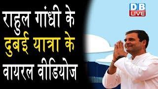 क्या Gulf News ने Rahul Gandhi को Pappu बोला? क्या है Rahul के बीफ खाने का सच? All Viral Videos |