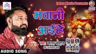 अइहें भवानी मईया | Paras Chauhan | Aihen Bhawani Maiya | New Bhojpuri Devi Geet 2019