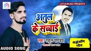 श्रद्धांजलि गीत - #अतुल के सच्चाई   Atul Ke Sachchai   #Rahul Pandey   Lotus Music