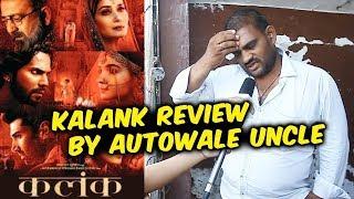 KALANK Movie Review By Autowale Uncle ASHOK Bhai | Varun Dhawan, Alia Bhatt, Aditya Roy Kapur