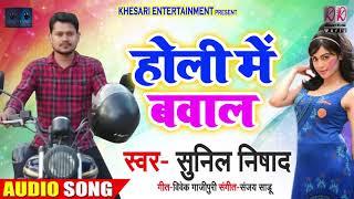 होली में बवाल - Holi Me Bawal - Sunil Nishad  - Bhojpuri Holi Songs 2019