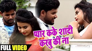 #Video Song - प्यार क के शादी करबु की ना - Tuntun Yadav - Mang Me Senur Bharbu Ki na - Sad Song