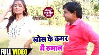 Bhojpuri #Video  खोस के कमर में रुमाल -Shiv kumar Mirjapuri - Khos Ke Kamar Me Rumal - New Song