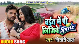 चईत में पी लीजिये Sprite - Chait Me Pee Lijiye Sprite - Khesari Lal Yadav - Bhojpuri Chaita 2019