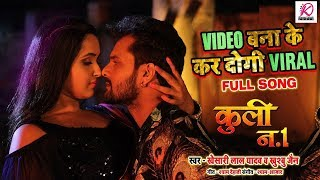 #Khesari_Lal_Yadav & #Kajal_Raghwani Bhojpuri Movie Song | VIDEO बना के कर दोगी VIRAL | Coolie No 1
