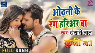 #Khesari_Lal_Yadav और #Kajal_Raghwani Bhojpuri Movie Song | Odhani Ke Rang Hariyar | Coolie No 1
