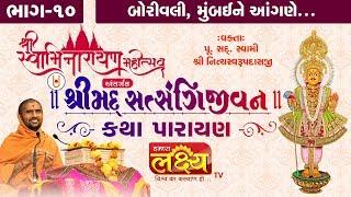 શ્રીમદ સત્સંગિજીવન કથા || P. Sd.Swami Shree Nityaswarupdasji || Borivali || Mumbai || Part - 10