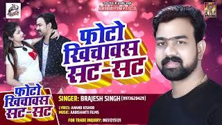 Barjesh Singh का सबसे ज्यादा बजने वाला गाना - फोटो खिचवास सट सट - NEW Bhojpuri Song