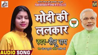 #मोदी की ललकार - Modi Ki Lalkaar - Ritu Rai - BJP Party Promotion Songs 2019