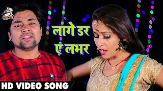 #VIDEO SONG Lage Darr Ae Lover Sunny Singh -  लागे डर ए लभर – New Bhojpuri Songs 2019