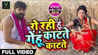 #मर गयी मै गेहूं काटते काटते - #Video Song - Samar Singh , Kavita Yadav - Bhojpuri Chaita Songs 2019
