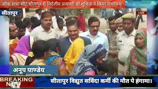 सीतापुर विद्युत सविंदा कर्मी की मौत पे हंगामा।