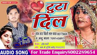Tuta Dil Pyar Me // Superhit Youtube Viral Sad Song (2019) // Bideshi Lal Yadav , Anshu Bala