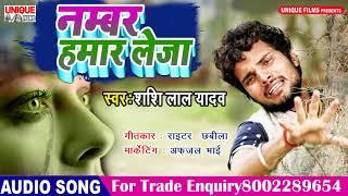 #Shashi Lal Yadav  का 2019 का फूल रोमांटिक सांग ( Official Audio ) #Numbar Hamar Leja