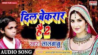 दिल बेक़रार है #Dil Bekarar Hai ( New Bhojpuri Sad Song ) #Pawan Patakha ||