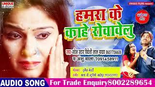 Hamra Ke Kahe Rowewelu #Videshi Lal Yadav , #Anshu Bala | New Bhojpuri Sad Song 2019