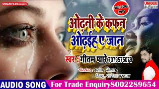 Geetam Pyare | फिर से बेवफाई | दर्द भरी आवाज़ में सबसे दर्द भरा गीत : ODHANI KE KAFAN | Sad Songs