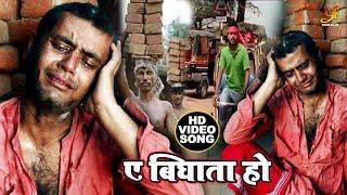 #Nirgun Bhajan - A Bidhata Ho (ए  बिधाता हो) - #Rahul Tiwari Mridul - Bhojpuri Nirgun Bhajan 2019