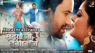 SAIYAAN JI DAGABAAZ - Theatrical Trailer - Dinesh Lal Yadav, Anjana Singh -  Bhojpuri Movie 2019 video - id 361d979d7833ca - Veblr Mobile