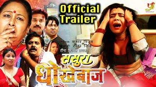 Sasura Dhokhebaaz (ससुरा धोखेबाज़) | Official Trailer | Rimjhim Mitra | SuperHit Bhojpuri Movie 2019