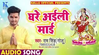 Ram Singh New Devi Geet ( चईत नवरात्री ) | घरे अईली माई Ghare Aeli Maayi | BHojpuri Bhakti Song